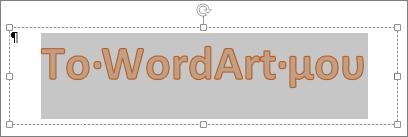 Επιλεγμένο αντικείμενο WordArt