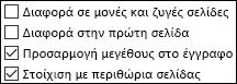 """Επιλογές κεφαλίδων και υποσέλιδων στο παράθυρο διαλόγου """"Διαμόρφωση σελίδας"""""""