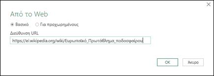 Power Query > από το Web > παράθυρο διαλόγου Εισαγωγή διεύθυνσης URL