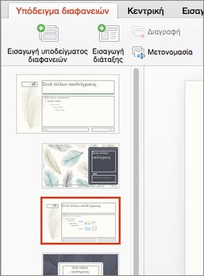 Το παράθυρο μικρογραφιών εμφανίζει διατάξεις κατά την επεξεργασία του υποδείγματος διαφανειών
