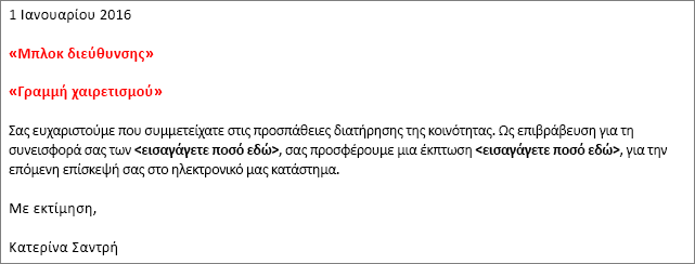 """Δείγμα επιστολή συγχώνευσης αλληλογραφίας στο Word που εμφανίζει το πεδίο """"μπλοκ διεύθυνσης"""" και το πεδίο """"γραμμή χαιρετισμού""""."""