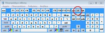 Πληκτρολόγιο οθόνης των Windows με πλήκτρο Scroll Lock