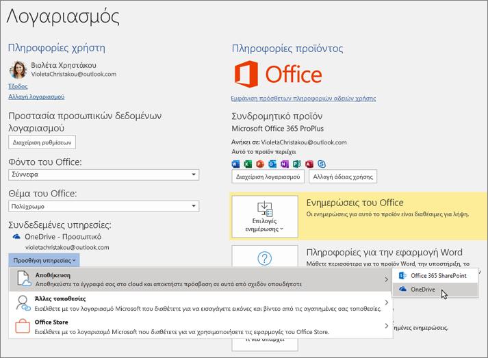 """Το τμήμα παραθύρου """"Λογαριασμός"""" στις εφαρμογές του Office με επισήμανση στην επιλογή """"Προσθήκη υπηρεσίας"""" για τον χώρο αποθήκευσης του OneDrive στην περιοχή """"Συνδεδεμένες υπηρεσίες"""""""