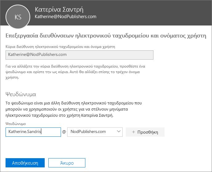 """Το παράθυρο """"Επεξεργασία διευθύνσεων ηλεκτρονικού ταχυδρομείου και ονόματος χρήστη"""" που δείχνει την κύρια διεύθυνση ηλεκτρονικού ταχυδρομείου και ένα νέο ψευδώνυμο που θα προστεθεί."""