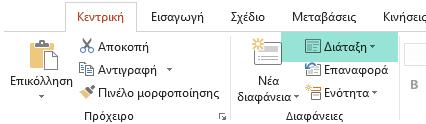 """Το κουμπί """"Διάταξη"""" στην """"Κεντρική"""" καρτέλα του PowerPoint εμφανίζει όλες τις διαθέσιμες διατάξεις διαφανειών"""
