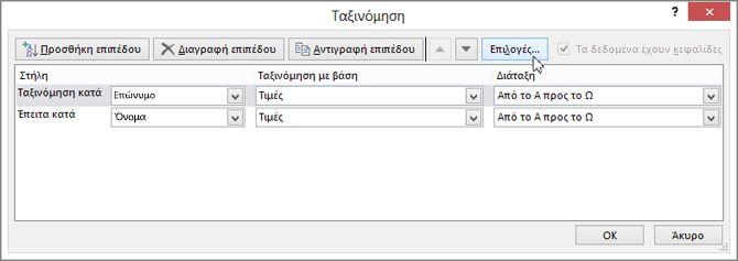 """Επιλέξτε """"Ταξινόμηση"""" για να ανοίξει το παράθυρο διαλόγου """"Ταξινόμηση"""""""
