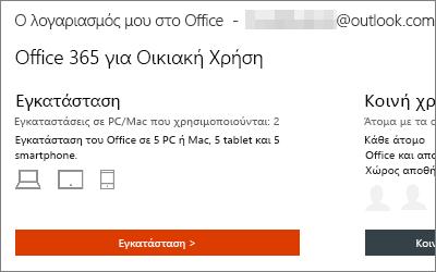 """Για τα προγράμματα του Office 365, επιλέξτε """"Εγκατάσταση"""" > στην Αρχική σελίδα του λογαριασμού μου στο Office"""