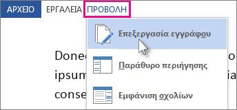 """Εικόνα του τμήματος του μενού """"Προβολή"""" στη Λειτουργία ανάγνωσης, με ενεργοποιημένη την επιλογή """"Επεξεργασία εγγράφου""""."""