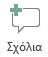 Το κουμπί Εισαγωγή σχολίου στο PowerPoint Online