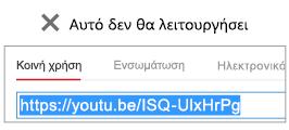 """Εάν ο κώδικας ενσωμάτωσης αρχίζει με """"http"""", το βίντεό σας δεν θα ενσωματωθεί με επιτυχία."""