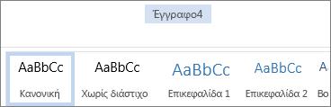 Μετονομασία στο Office Online