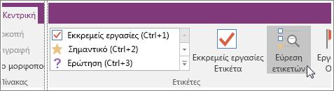"""Στιγμιότυπο οθόνης από το κουμπί """"Εύρεση ετικετών"""" στο OneNote 2016."""