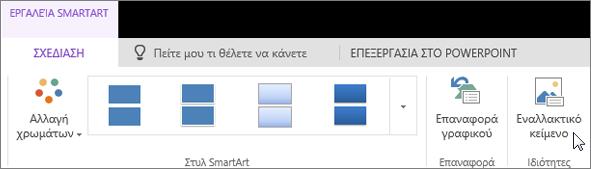"""Στιγμιότυπο οθόνης που εμφανίζει την καρτέλα """"Σχεδίαση"""" των Εργαλείων SmartArt με το δείκτη στην επιλογή """"Εναλλακτικό κείμενο""""."""