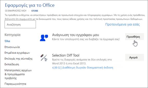 Στιγμιότυπο οθόνης από τη σελίδα εφαρμογών για το Office στο χώρο αποθήκευσης, όπου μπορείτε να επιλέξετε ή αναζήτηση για μια εφαρμογή για το Word.