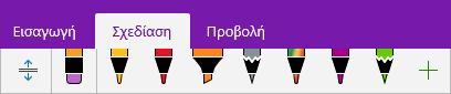 Συλλογή πενών στο OneNote που εμφανίζει τις προσαρμοσμένες πένες
