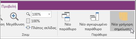 """Στιγμιότυπο οθόνης από το κουμπί """"Νέα γρήγορη σημείωση"""" στο OneNote 2016."""
