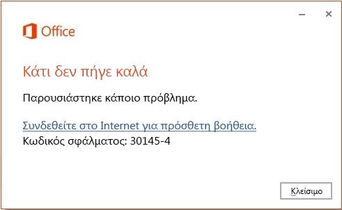 Κωδικός σφάλματος 30145-4 κατά την εγκατάσταση του Office