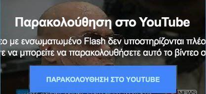 Αυτό το μήνυμα σφάλματος του YouTube εξηγεί ότι δεν υποστηρίζει πλέον βίντεο με ενσωματωμένο Flash