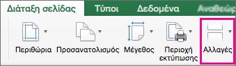"""Στην καρτέλα """"Διάταξη σελίδας"""", επιλέξτε """"Αλλαγές"""""""