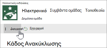 SharePoint Online Ανακύκλωσης κουμπί Διαγραφή στοιχείου