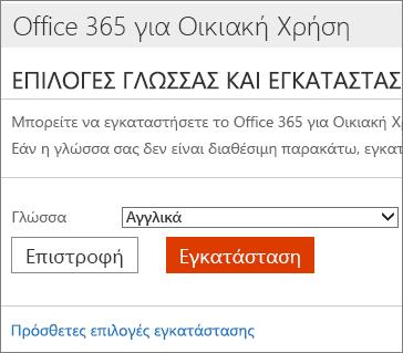 """Στη σελίδα """"Γλώσσες και επιλογές εγκατάστασης"""", επιλέξτε τη σύνδεση """"Πρόσθετες επιλογές εγκατάστασης""""."""