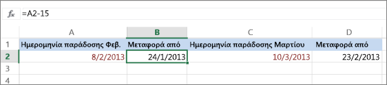 υπολογισμός ημερομηνίας