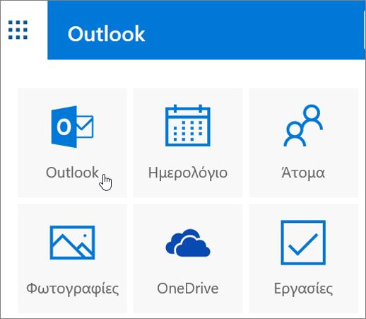 Ένα στιγμιότυπο οθόνης εμφανίζει επιλεγμένο το πλακίδιο του Outlook.