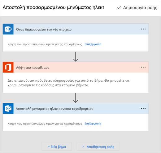 Ακολουθήστε τις οδηγίες στην τοποθεσία του Microsoft ροής για τη σύνδεση της ροής