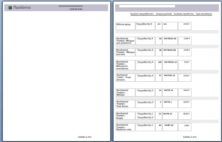 προεπισκόπηση των σελίδων έκθεσης με εφαρμογή αλλαγής σελίδας