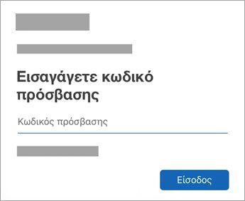 Πληκτρολογήστε τον κωδικό πρόσβασης του λογαριασμού σας
