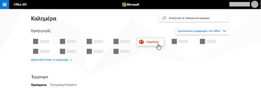 Η αρχική σελίδα του Office 365 με επισημασμένη την εφαρμογή PowerPoint