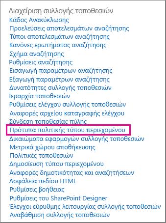 """Σύνδεση """"Πρότυπο πολιτικής τύπου περιεχομένου"""" στη σελίδα """"Ρυθμίσεις τοποθεσίας"""""""