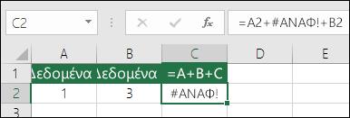 Σφάλμα #ΑΝΑΦ! λόγω της διαγραφής μιας στήλης.  Ο τύπος έχει αλλάξει σε =A2+#ΑΝΑΦ!+B2
