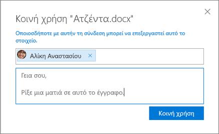"""Στιγμιότυπο οθόνης με το παράθυρο διαλόγου """"Κοινή χρήση"""" κατά την κοινή χρήση ενός αρχείου στο OneDrive για επιχειρήσεις"""
