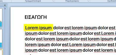 Προσομοιωμένη επισήμανση κειμένου με ένα πλαίσιο κειμένου που είναι γεμάτο με χρώμα