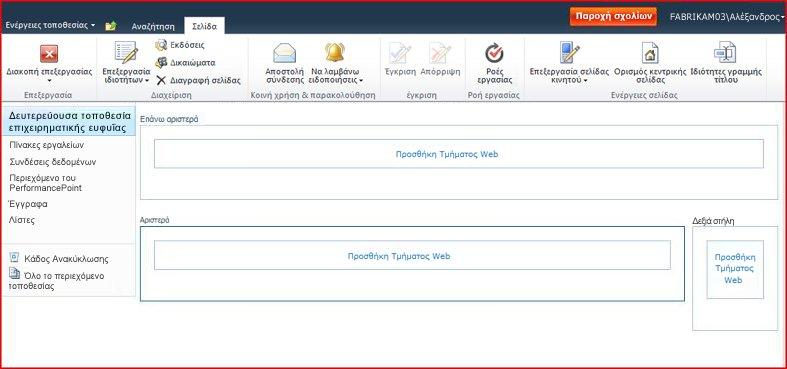 Σελίδα τμήματος Web που περιέχει ζώνες για την προσθήκη τμημάτων Web