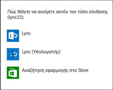 Στιγμιότυπο οθόνης ειδοποίησης του Lync για την επιλογή ενός προγράμματος