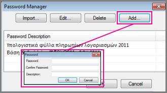 Μη αυτόματη προσθήκη κωδικού πρόσβασης