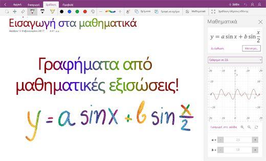 Γραφήματα από μαθηματικές εξισώσεις στο OneNote για Windows 10