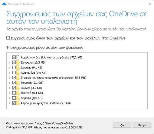 """Στιγμιότυπο οθόνης με το παράθυρο διαλόγου """"Συγχρονισμός των αρχείων σας στο OneDrive με αυτόν τον υπολογιστή""""."""