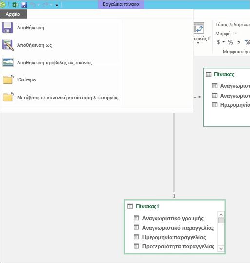 Power Pivot - Αποθήκευση προβολής διαγράμματος σχέσεων ως εικόνας