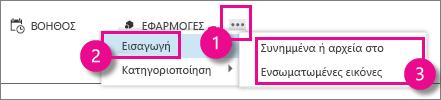 """Κουμπί """"Περισσότερες ενέργειες"""" στο Outlook Web App"""