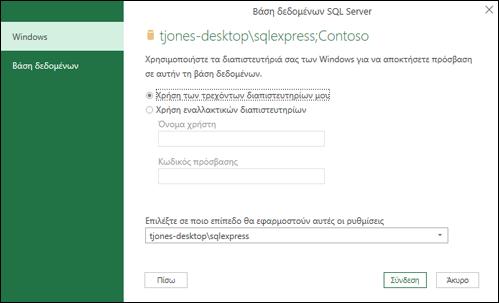 Τα διαπιστευτήρια σύνδεσής σύνδεσης ερωτήματος SQL Server Power