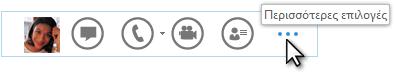 """Στιγμιότυπο οθόνης του μενού γρήγορων εργαλείων Lync όπου εμφανίζεται το στοιχείο """"Περισσότερες επιλογές"""""""