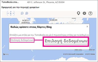 Επιλογή δεδομένων για την εφαρμογή Χάρτες Bing για το Office σε μια εφαρμογή της Access