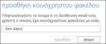 """Το παράθυρο διαλόγου """"Προσθήκη κοινόχρηστου φακέλου"""" του Outlook Web App"""