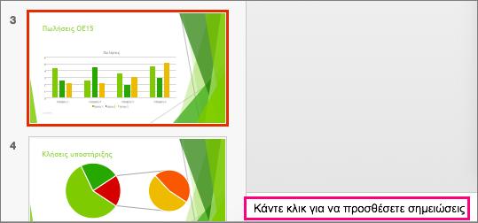 Εμφανίζει το παράθυρο σημειώσεων στο PowerPoint 216 για Mac