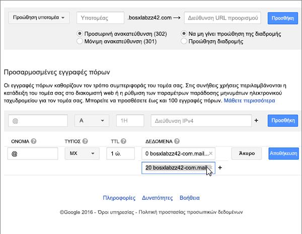 Google-Domains-BP-Configure-2-4