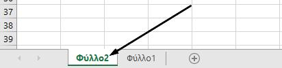 Καρτέλες φύλλου εργασίας του Excel είναι στο κάτω μέρος του παραθύρου του Excel.