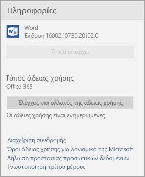 Πληροφορίες για το παράθυρο του Word Mobile